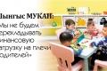 Шынгыс МУКАН: «Мы не будем перекладывать финансовую нагрузку на плечи родителей»